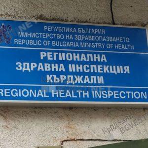 3418 са излекуваните в областта при общ брой на диагностицирани с коронавирус 4227 души