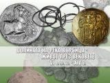 Намерено край Върбица! Показват в музея сребърни и бронзови украшения, изящни керамични съдове, златни и сребърни монети