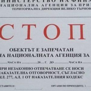 НАП запечатва обекти само на доказано недобросъвестни търговци