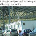 """1,5 млн. туристи през """"Маказа"""" – Кърджали и Комотини последни по интерес"""