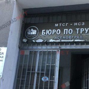 Актуални работни места в Бюро по труда - Асеновград