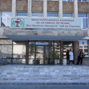 Десетки фирми и граждани дариха средства в помощ на Смолянската болница