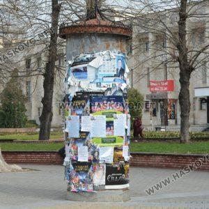 Определиха 27 места за лепене на предизборни плакати в Хасково