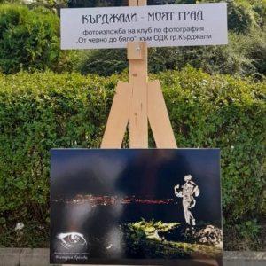 Показват две изложби, посветени на Деня на Кърджали