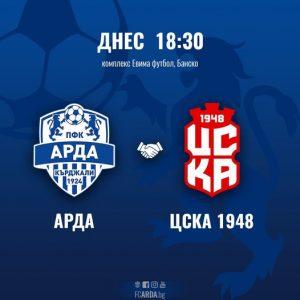 """Сърбин ще играе днес за """"Арда"""", очаква да сключи договор"""