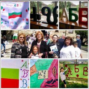 """Ученици, учители и родители от ОУ """"Климент Охридски"""" отпразнуваха 24 май по нестандартен начин"""