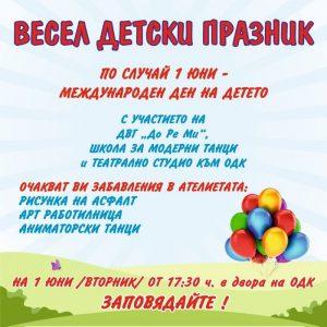 Шарен детски празник за Международния ден на детето организират от ОДК в Кърджали